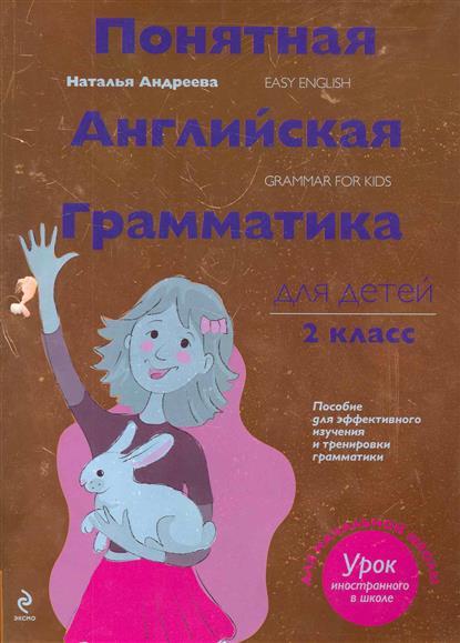 Андреева Н. Понятная английская грамматика для детей 2 кл эксмо понятная английская грамматика для детей 4 класс 2 е издание