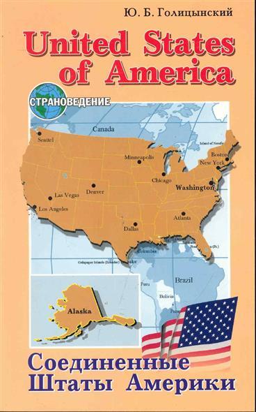 цены Голицынский Ю. United States of America / Соединенные Штаты Америки