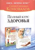Полный курс здоровья (комплект из 2 книг)
