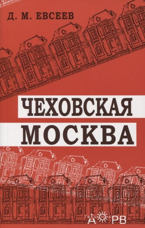 Евсеев Д. Чеховская Москва ap80g90b to 247