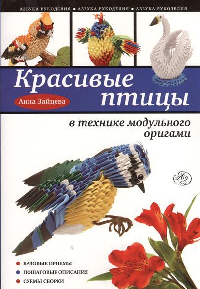 Красивые птицы в технике модульного оригами
