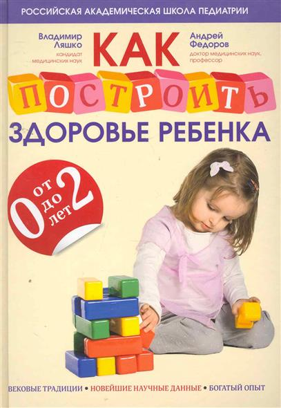 Как построить здоровье ребенка от 0 до 2 лет
