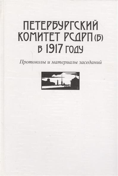 Петербургский комитет РСДРП(б) в 1917 году. Протоколы и материалы заседаний