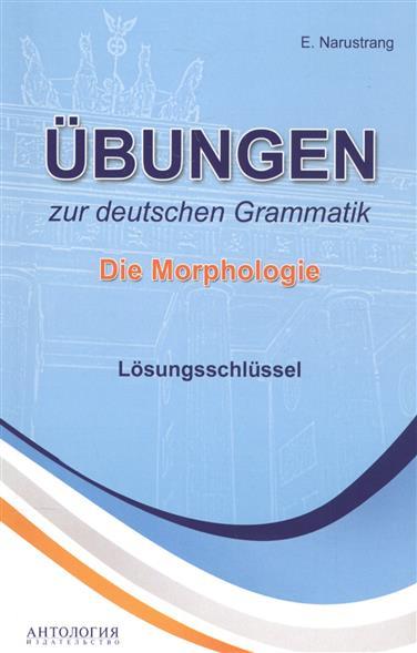Ubungen zur deutschen Grammatik. Die Morphologie. Losungsschlussel