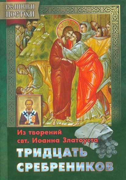 Тридцать сребреников. Из творений святителя Иоанна Златоуста