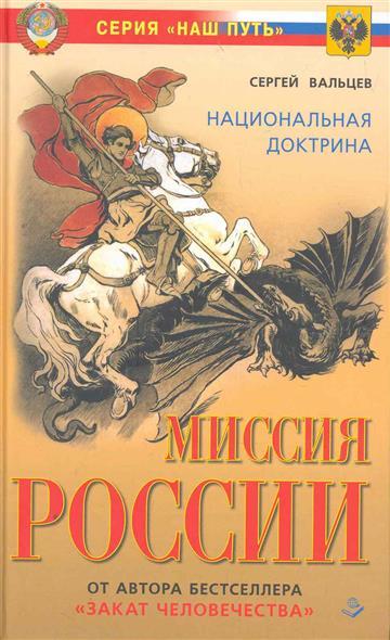 Миссия России Национальная доктрина