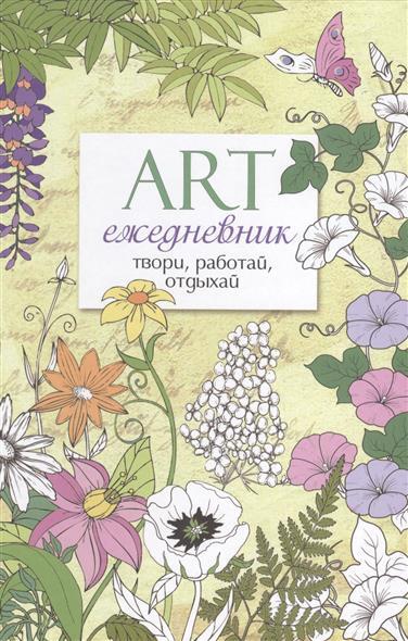 ART ежедневник. Твори, работай, отдыхай art ежедневник твори работай отдыхай page 4