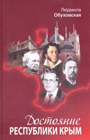 Достояние Республики Крым. Книга вторая