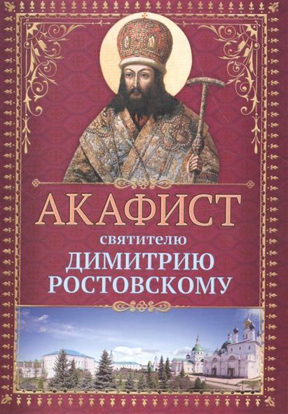 Акафист святителю Димитрию Ростовскому акафист святителю христову николаю