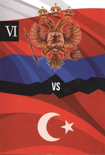 Россия и Турция. Избранные произведения о истории Русско-Турецких конфликтов. Книга 6