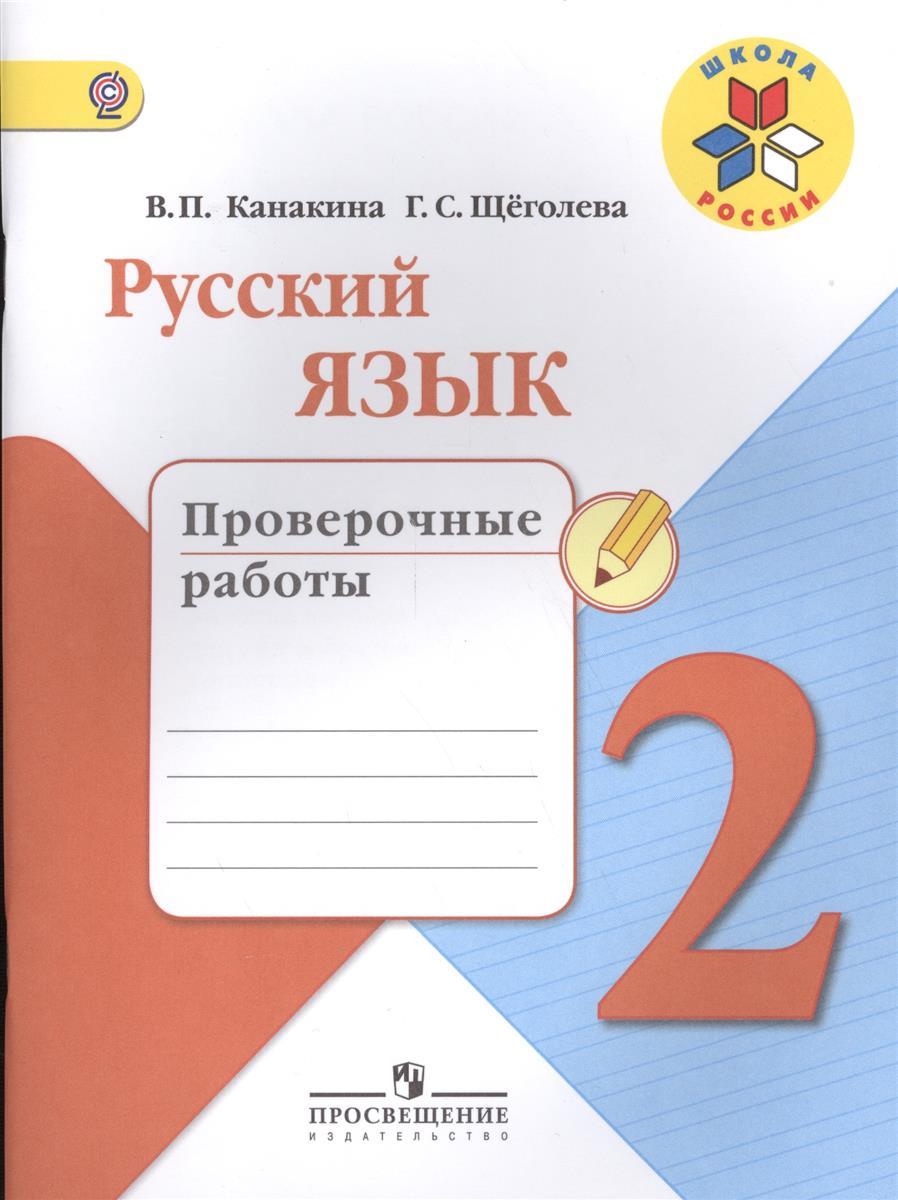 язык класс русский проверочные канакина гдз щеголева работы 2