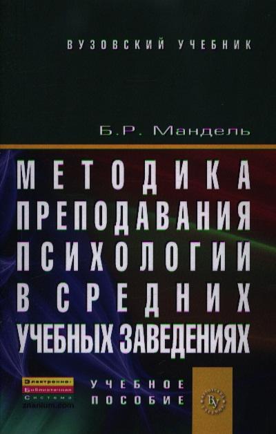 Методика преподавания психологии в средних учебных заведениях. Учебное пособие