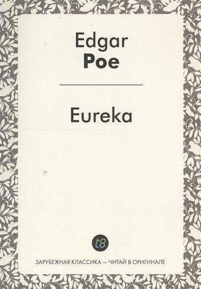 Eureka. A Prose Poem in English = Эврика. Поэиа в прозе на английском языке