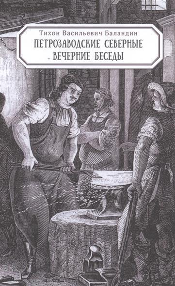 Баландин Т. Петрозаводские северные вечерние беседы северные срубы и дома