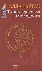 Тартак А. Тайны здоровья и молодости Кн.1