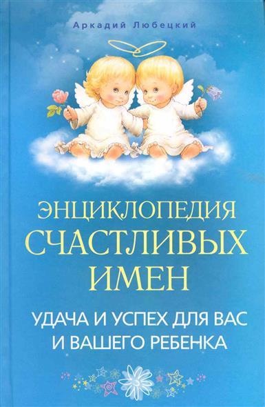 Энциклопедия счастливых имен Удача и успех для вас и вашего ребенка