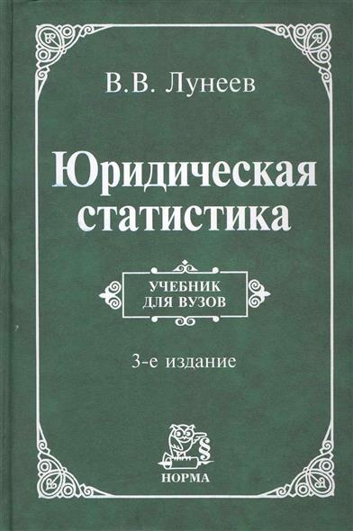 Лунеев В. Юридическая статистика Учеб. юридическая литература