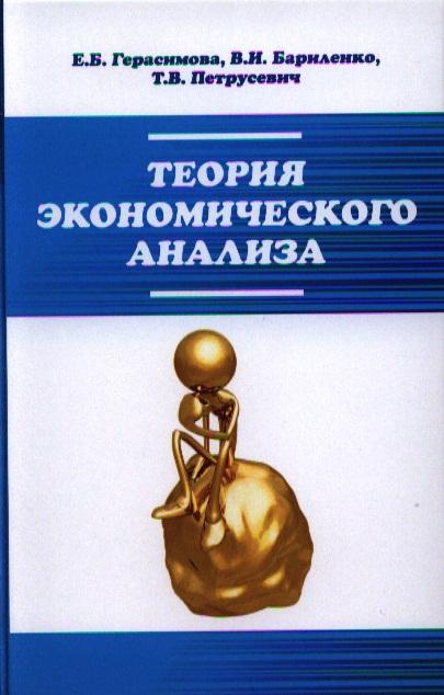 Герасимова Е., Бариленко В., Петрусевич Т. Теория экономического анализа. Учебное пособие