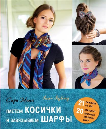 Мини С. Плетем косички и завязываем шарфы шарфы verga шарфы