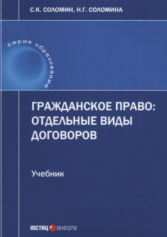 Гражданское право: отдельные виды договоров. Учебник