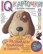 IQ-карточки с веселыми заданиями. Развиваем внимание и память. 3 года