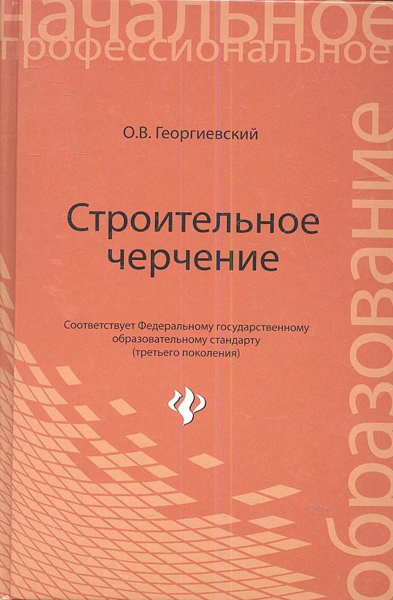 Георгиевский О Строительное черчение Учебник