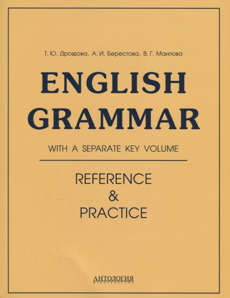 Дроздова Т., Берестова А., Маилова В. English Grammar Reference&Practice Грамматика т ю дроздова а и берестова н а курочкина the keys english grammar reference