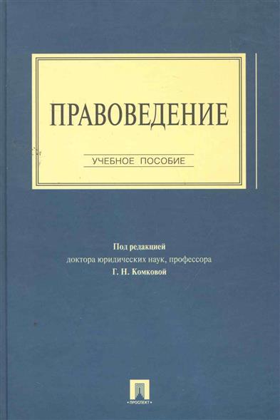 Правоведение Учеб. пос.