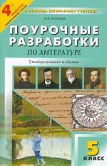 ПШУ 5 кл Поурочные разработки по литературе Универс. изд.