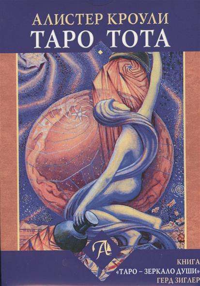 Кроули А., Зиглер Г. Таро Тота (+ книг Таро - зеркало души) (78 карт) алистер кроули таро тота марсельское таро комплект из 2 книг набор из 78 карт