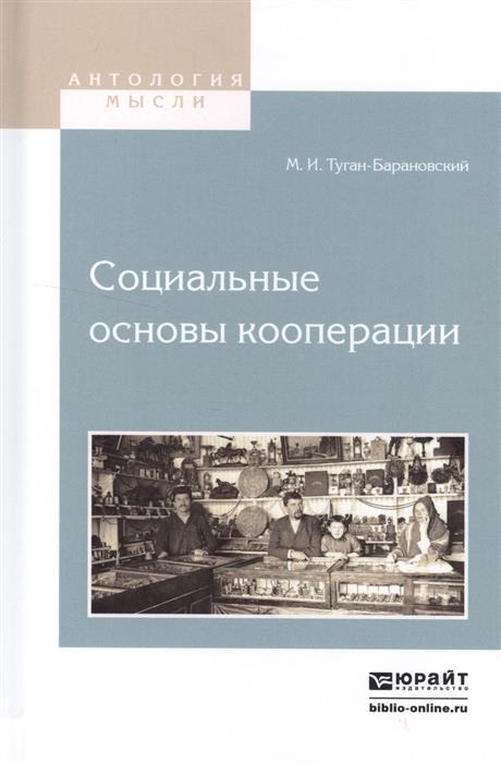 Туган-Барановский М. Социальные основы кооперации
