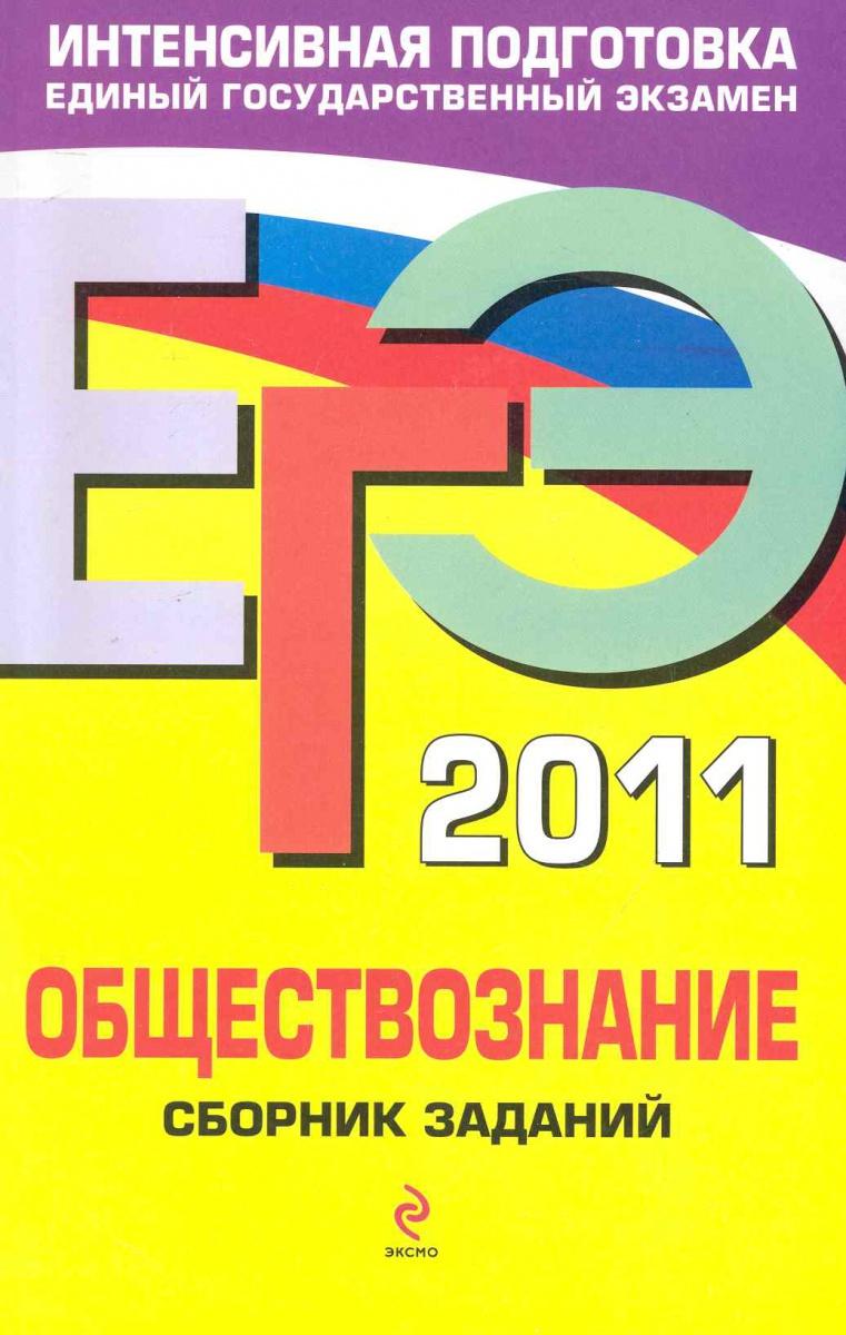 ЕГЭ 2011 Обществознание Сборник заданий