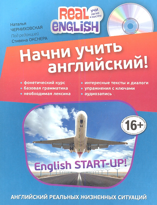 Черниховская Н. Начни учить английский! English Start-Up (+CD) ISBN: 9785699606665 наталья черниховская реальный разговорный английский для свободного общения cd
