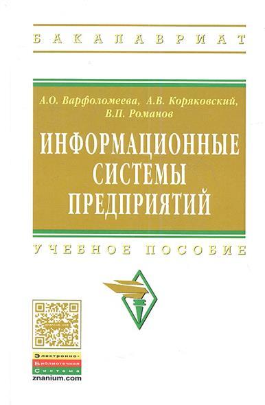 Информационные системы предприятий. Учебное пособие