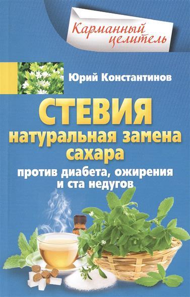Константинов Ю. Стевия. Натуральная замена сахара. Против диабета, ожирения и ста недугов