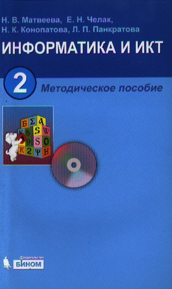 Информатика и ИКТ. 2 класс. Методическое пособие. 2-е издание, исправленное и дополненное (+CD)