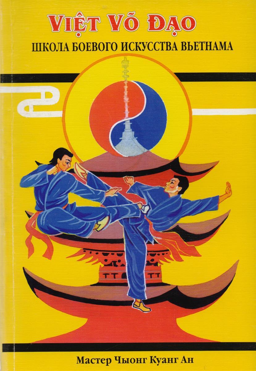 Чыонг Куанг Ан Вьет Во Дао. Школа боевого искусства Вьетнама