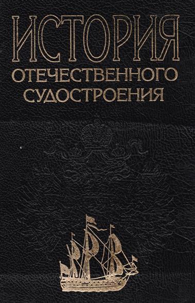 История отечественного судостроения. В пяти томах. Том 1. Парусное деревянное судостроение IX-XIX в.