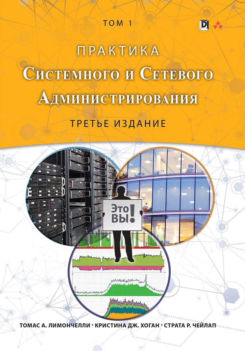 Практика системного и сетевого администрирования. Том 1