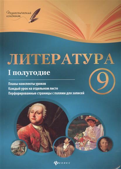 Фефилова Г. Литература. 9 класс. I полугодие. Планы-конспекты уроков художественная литература для 9 лет