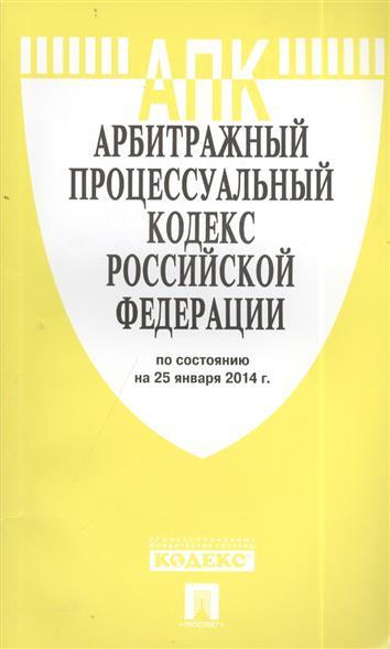 Арбитражный процессуальный кодекс Российской Федерации. По состоянию на 25 января 2014 г.