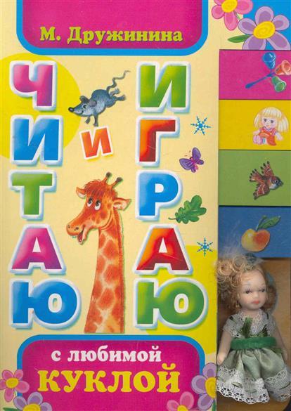 Читаю и играю с любимой куклой