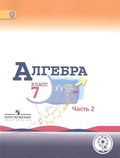 Алгебра. 7 класс. В 3-х частях. Часть 2. Учебник для общеобразовательных организаций. Учебник для детей с нарушением зрения