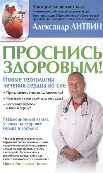 Литвин А. Проснись здоровым! Новые технологии лечения сердца во сне