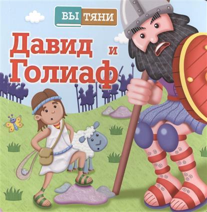 Вытяни Давид и Голиаф История о маленьком мальчике и воине-великане