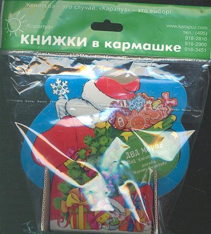 Федотова М. (дизайн) Дед Мороз мягкие игрушки а м дизайн светодиодная игрушка дед мороз