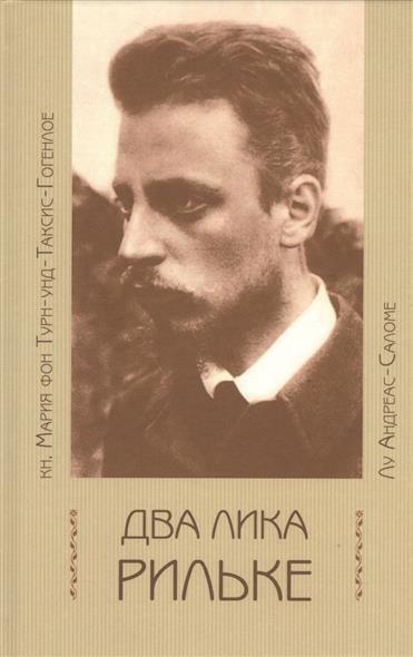 Фото Болдырев Н. (пер.) Два лика Рильке ISBN: 9785917632735