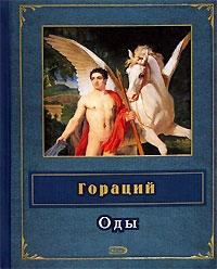 Гораций Оды