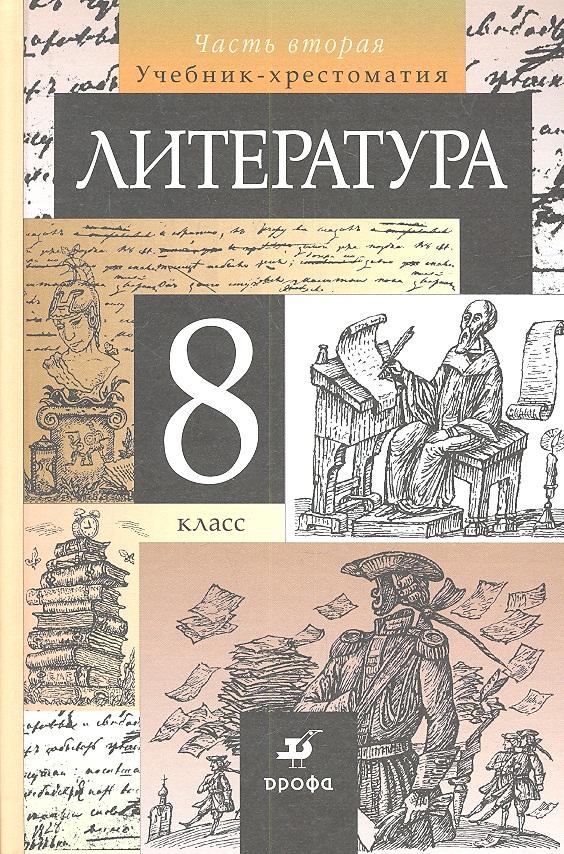 литература 8 класс хрестоматия часть 1 гдз