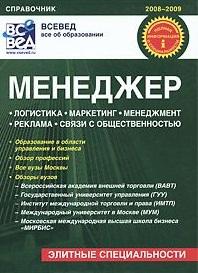 Менеджер Где чему и как учат в вузах Москвы жуйдемен где в аптеках москвы